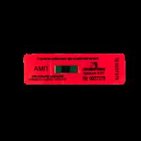25х60 Тип-ПС антимагнит (АМП) Водоснабжение
