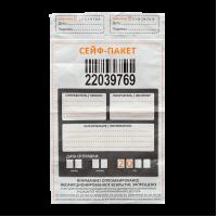 Сейф-пакет стандарт 162x245+30 Сейф-пакеты