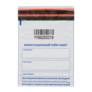 Сейф-пакет Банк-пакет №2 205x295+45к/6