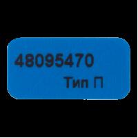 ТИП-П 10х20 мм Наклейки без оставления следа