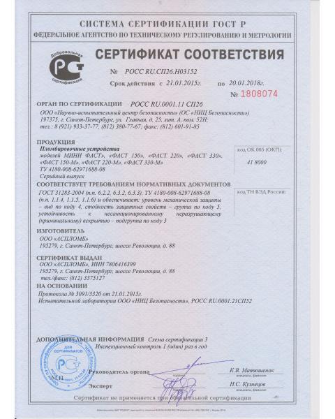 Сертификат Фаст 150/220/330, Минифаст