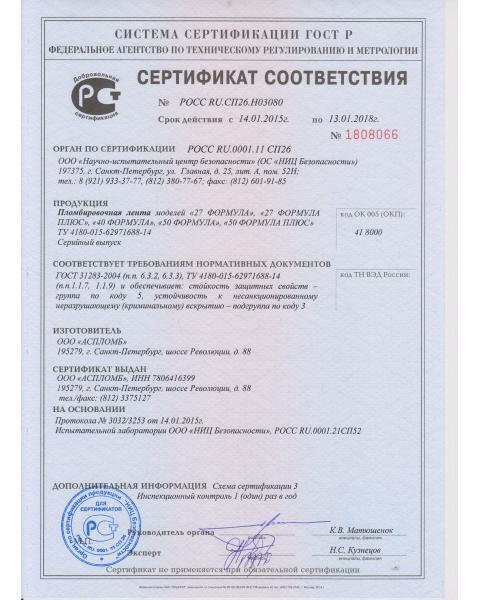 Пломбировочная индикаторная лента ФОРМУЛА