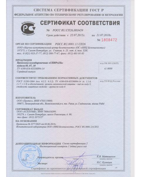 """Сертификат Проволока пломбировочная """"СПИРАЛЬ"""""""