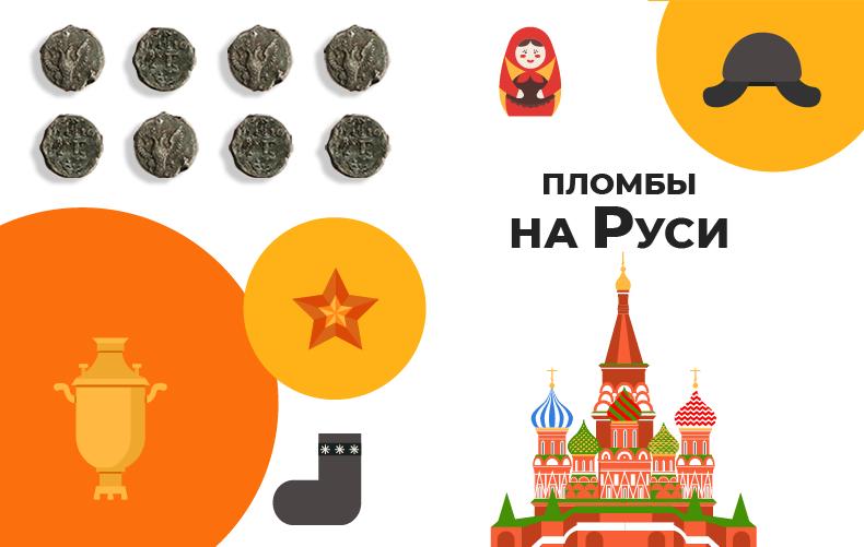 Пломбы и их применение на Древней Руси
