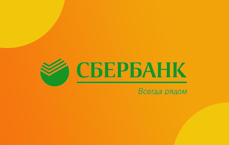 День работника Сбербанка