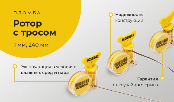 https://aceplomb.ru/rotor-s-trosom-1-mm-240-mm