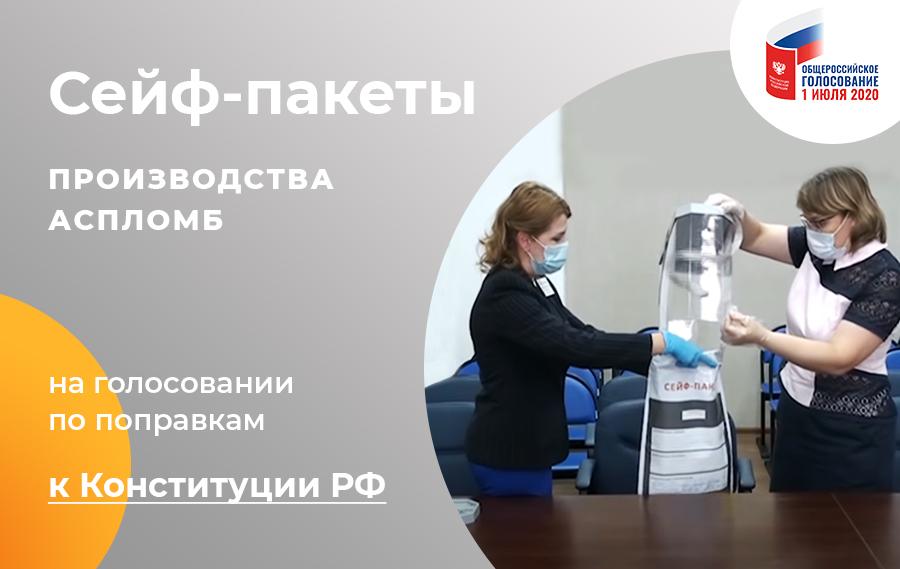 Сейф-пакеты АСПЛОМБ на голосовании по Конституции РФ
